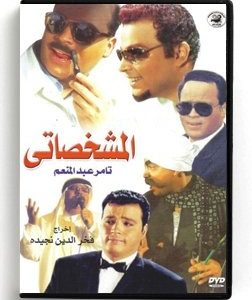 Al Moshakhasati (Arabic DVD) #78 [DVD] (2007)
