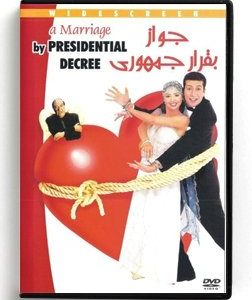A Marriage by Presidential Decree (Arabic DVD) #82 [DVD] (2002)
