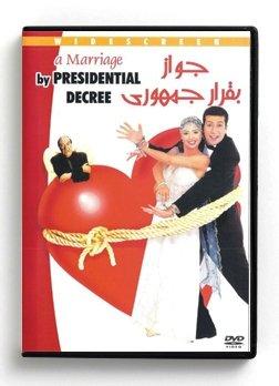 A Marriage by Presidential Decree (Arabic DVD) #82 [DVD] (2002)