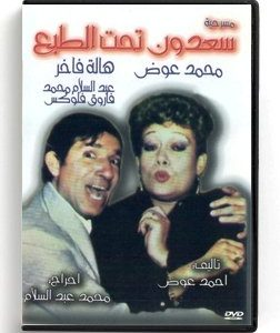 Saadoon Tahet El Tabe (Arabic DVD) #98 [DVD] (2000)