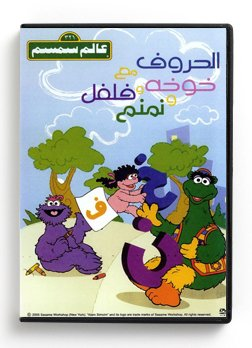 Alam SimSim The Letters (Arabic DVD) [DVD] (1992)