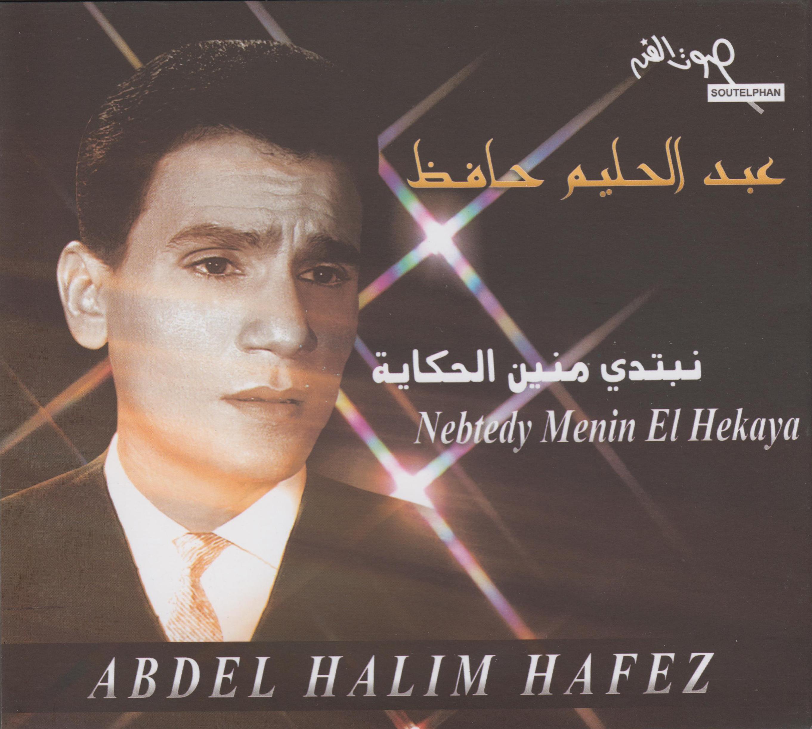 Abdel Halim Hafez Nebtedy Menin El Hekaya CD