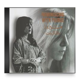 Fairuz - Reminiscing With Fairuz (ذكريات)