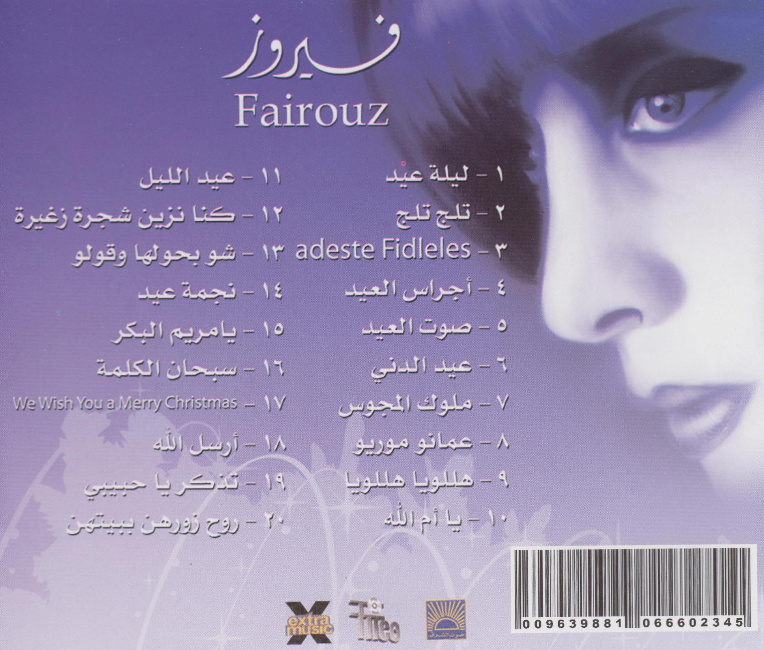 Fairouz Songs throughout fairuz - christmas songs - nouri brothers