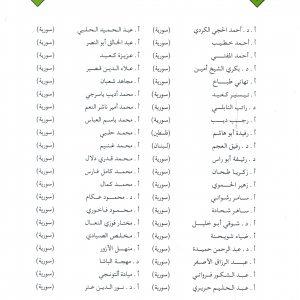 The Islamic Encyclopedia